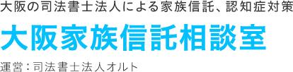大阪の司法書士法人による家族信託、認知症対策 大阪家族信託相談室 運営:司法書士法人オルト